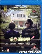 In The House (2012) (Blu-ray) (Hong Kong Version)