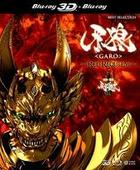 牙狼<GARO>~RED REQUIEM~ 3D Blu-ray+2D Blu-ray 【Blu-rayDisc】
