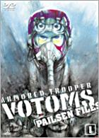 裝甲騎兵 Votoms: Pailsen Files 1 (DVD) (初回限定生產) (日本版)