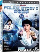 Police Story II (1988) (DVD) (Digitally Remastered & Restored) (Hong Kong Version)