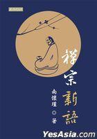 Chan Zong Xin Yu