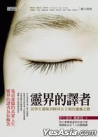 Ling Jie De Yi Zhe : Cong Xue Sheng Ling Mei Dao Bang Qiu Nu Zhu Shen De Tong Ling Zhi Lu