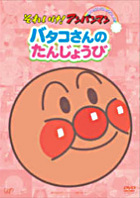 SOREIKE ANPANMAN PIKAPIKA COLLECTION::BATAKOSAN NO TANJOBI (Japan Version)