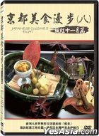 Japanese Cuisine 8 (DVD) (Taiwan Version)