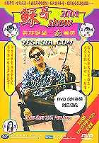 穌哥2001 Show Para Para