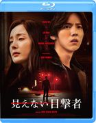 The Witness (2015) (Blu-ray) (Special Priced Edition) (Japan Version)