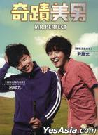 Mr. Perfect (DVD) (Taiwan Version)