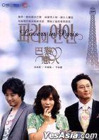 巴黎戀人 (2004) (DVD) (1-28集) (完) (韓/國語配音) (SBS劇集) (台灣版)