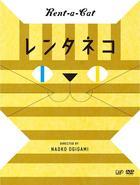 Rent-a-Cat (Renta Neko)  (英文字幕) (DVD) (日本版)