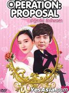 Operation: Proposal (2012) (DVD) (End) (Multi-audio) (English Subtitled) (TV Chosun Drama) (Thailand Version)
