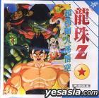 龍珠 Z - 超西爾人孫悟空 (VCD)