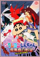 Crayon Shin Chan - Movie: Unkokusai's Ambition (DVD) (Japan Version)