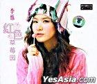 Hong Se Cao Mei Yuan (China Version)