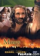 Moses (Taiwan Version)