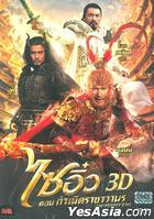 The Monkey King (2014) (DVD) (Thailand Version)