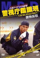 星期二 Suspense 劇場 : 警視廳鑑識班 Best Selection Vol.1 (DVD) (日本版)