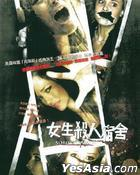 Sorority Row (DVD) (Hong Kong Version)