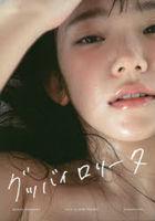 Nagasawa Marina Photobook 'Goodbye Lolita'