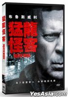 Death Wish (2018) (DVD) (Taiwan Version)