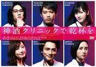 Miki Clinic de Kanpai wo (DVD Box) (Japan Version)