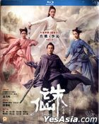 Jade Dynasty (2019) (Blu-ray) (English Subtitled) (Hong Kong Version)