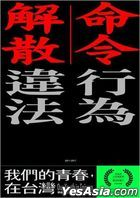 Our Youth in Taiwan (2018) (DVD) (Regular Edition) (Taiwan Version)