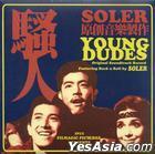 Young Dudes Original Soundtrack (OST)