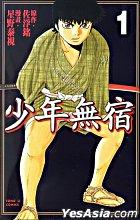 Shao Nian Wu Su (Vol.1)