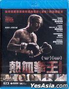 The Bleeder (2016) (Blu-ray) (Hong Kong Version)