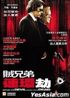 Before The Devil Knows You're Dead (DVD) (Hong Kong Version)