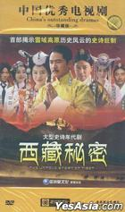The Untold Story Of Tibet (DVD) (End) (China Version)
