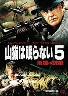 Sniper: Legacy  (DVD)(Japan Version)