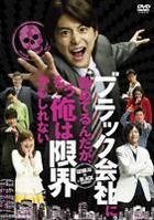 Black Gaisha ni Tsutometerundaga, Mou Ore wa Genkai Kamo Shirenai (DVD) (Japan Version)