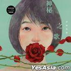 Shen Mi Zhi Ge (Vinyl LP LP + CD + Photo Album)
