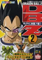 doragon bo ru zetsuto saiyajin raishiyuuhen 2 DRAGON shiyuueishiya jiyampu rimitsukusu terebiban anime komitsukusu 65339 55
