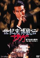 SEIKIMATSU BAKUROUDEN SAGA (Japan Version)