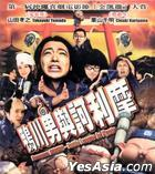 Kamogawa Horumo - Battle League in Kyoto (VCD) (English Subtitled) (Hong Kong Version)
