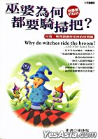Why Do Witches Ride The Broom?