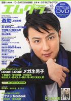 M Graphic 13 -Men's Graphic & Interview Magazine
