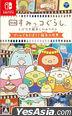 Eiga Sumikko Gurashi: Tobidasu Ehon to Himitsu no Ko Game de Asobou! Ehon no Sekai (日本版)