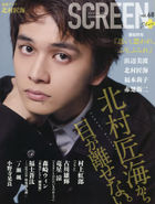 SCREEN Plus Vol.68
