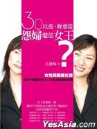 30 Yi Hou ,妳 Yao Dang Yuan Fu Huan Shi Nu Wang ?