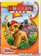 The Lion Guard: Unleash The Power (2016) (DVD) (Taiwan Version)