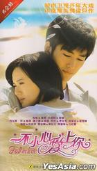 Fall In Love (H-DVD) (End) (China Version)