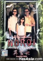Noroi The Curse (DVD) (Malaysia Version)