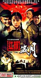 Hong Yan De Sui Yue (H-DVD) (End) (China Version)