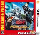 Chou Sentouchuu Kyuukyoku no Shinobi to Battle Player Choujyouu Kessen! (3DS) (Bargain Edition) (Japan Version)