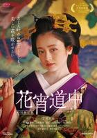 A Courtesan with Flowered Skin (DVD) (First Press Limited Edition)(Japan Version)