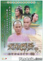 大內群英II (1980) (DVD) (1-11集) (待續) (數碼修復) (ATV劇集) (香港版)