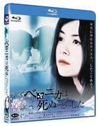 Veronika Decides to Die (Blu-ray)(Japan Version)